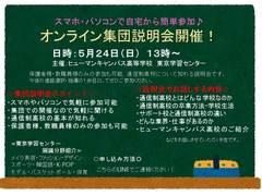 【東京】もうすぐ開催!オンライン集団説明会!