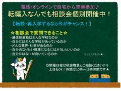 【東京】転校・再入学受付中&相談会開催中✿