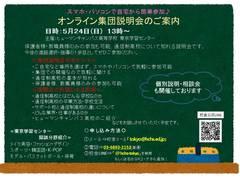 【東京】スマホで参加!オンライン集団説明会(^^)