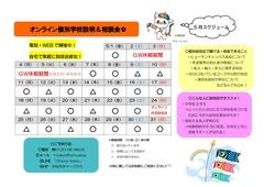 【東京】今月のオンライン説明会開催日程!