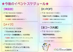 【東京】7月のイベント&個別説明会開催日程☆