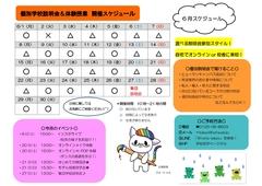 【東京】今月の説明会&イベントスケジュール!