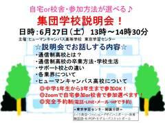 【東京】集団学校説明会開催します!!