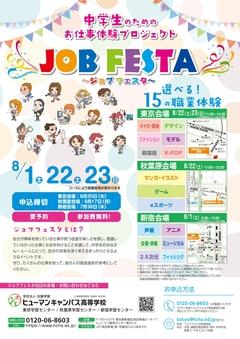 【東京】ジョブフェスタ開催します♪
