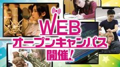【東京】WEBオープンキャンパスのご紹介☆