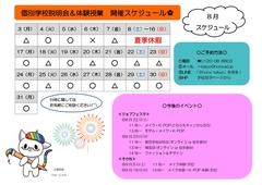 【東京】8月の個別説明会&イベントに関して✿