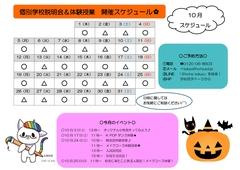 【東京】10月のイベントスケジュール★