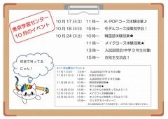 【東京】もうすぐ開催!体験授業★