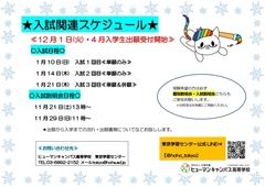 【東京】入試説明会の追加開催日と入試対策について✿