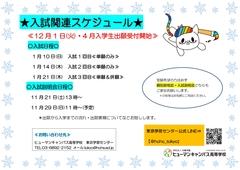 【東京】出願受付開始日・入試の日程について✿