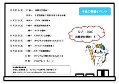 【東京】今後の開催イベントご案内★