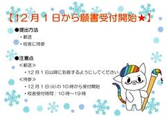 【東京】12月1日から出願受付始まります✿