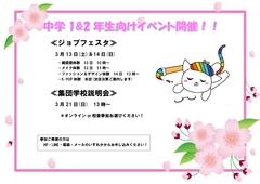 【東京】中学1&2年生向けイベント開催★