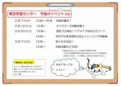 【東京】入学予定者向けイベント★