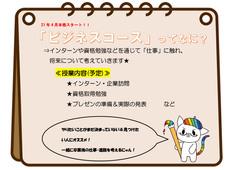 【東京】ビジネスコース4月から始動★