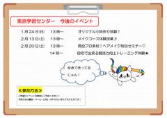 【東京】体験授業のご案内('ω')