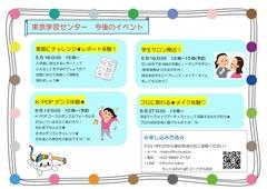 【東京】今後のイベントご案内✿