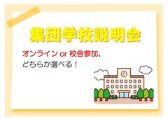 【東京】今月も集団学校説明会開催します✿