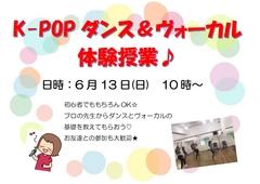 【東京】K-POP体験授業開催します✿