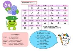 【東京】今月のスケジュール★