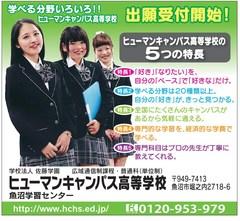 【魚沼】学校説明会開催中!