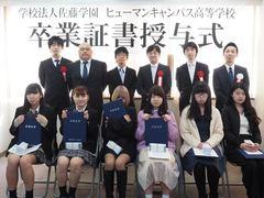 卒業おめでとう!@宇都宮学習センター