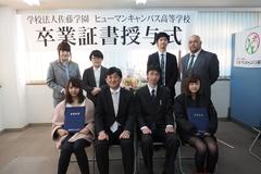 【宇都宮】平成28年度卒業式を挙行