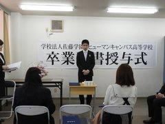 【宇都宮】卒業証書授与式