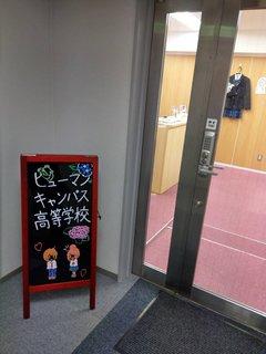 【宇都宮】前期エリアスクーリング開始