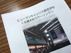 【宇都宮】本校スクーリングガイダンス