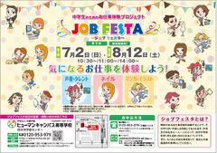 JOB FESTA 開催決定!