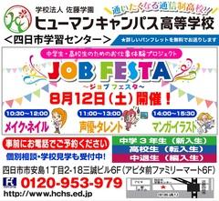 第2回JOB FESTA