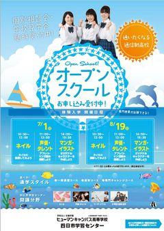 【四日市】オープンスクール開催!