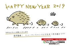【四日市】新年スタート!