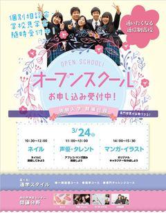 【四日市】オープンキャンパス開催!