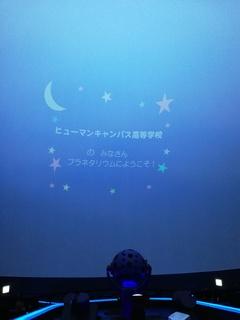 【四日市】プラネタリウム鑑賞☆