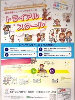 【横浜】中学3年生に大切なお知らせ