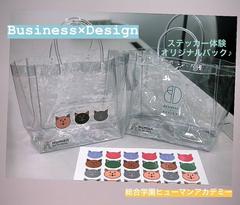 【横浜】デザイン体験
