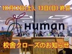 【横浜】臨時休校日追加のお知らせ