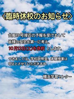 【横浜】臨時休校のお知らせ