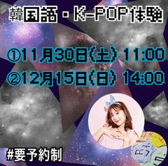 【横浜】韓国語・K-POP体験授業☆