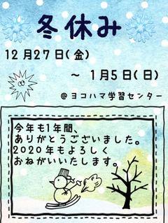【横浜】冬期休暇のお知らせ・12月27日~1月5日