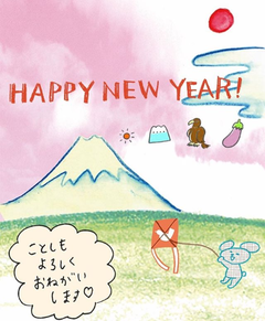 【横浜】謹賀新年