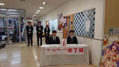 【横浜】ゲームカレッジ修了展