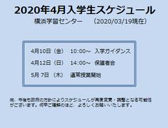 【横浜】今後のスケジュールについて※重要なお知らせ