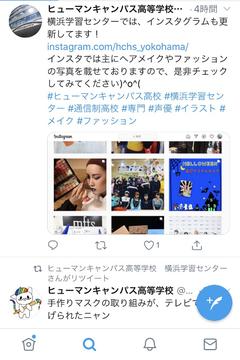 【横浜】twitterアカウント作りました)^o^(★