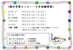 【横浜】9月の体験案内☆゜。