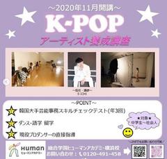 【横浜】K-POP・韓国語のお知らせ