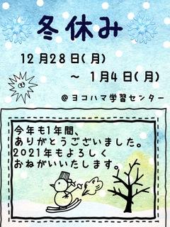 【横浜】冬期休暇のお知らせ・12月28日~1月4日