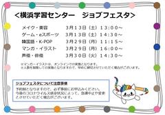 【横浜】ジョブフェスタのお知らせ★